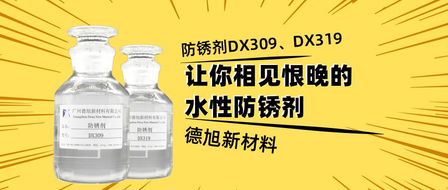 防(fang)銹劑DX309、DX319讓你相見恨晚的(de)水(shui)性(xing)防(fang)銹劑