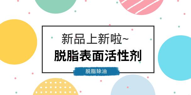 新(xin)品推薦 脫脂表面活性(xing)劑DX106